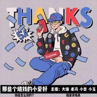那些个烧钱的小爱好【男生篇】Vol.57