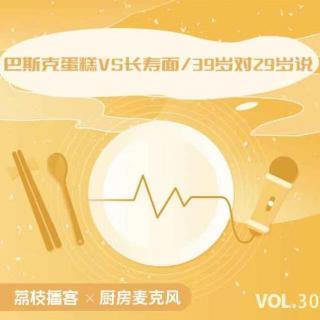 Vol.30 巴斯克蛋糕VS长寿面/39岁对29岁说(下)