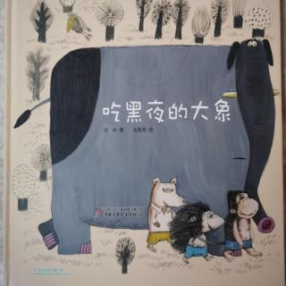 绘本《吃黑夜的大象》