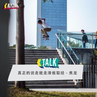 KickerTalk114 - 真正的说走就走滑板取经 焦龙