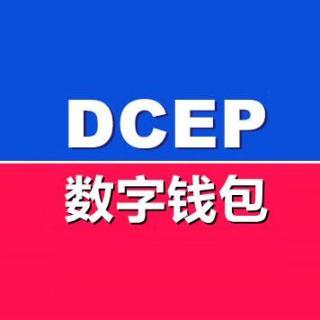 国际数字钱包DCEP全球支付推广红利