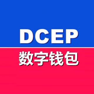 国际数字钱包数字人民币DCEP全球支付