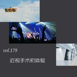 vol.179:近视手术初体验|天台二锅头
