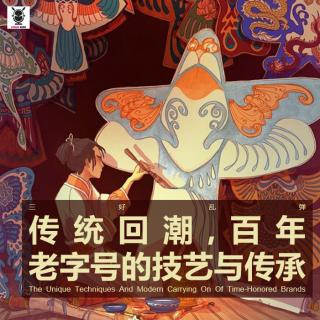 三好乱弹 - 传统回潮,百年老字号的技艺与传承