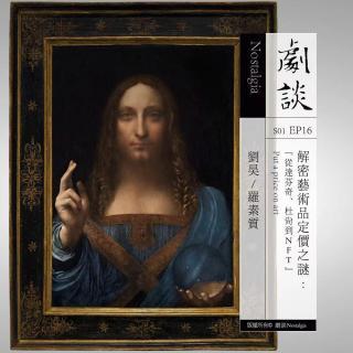 Vol. 16 解密艺术品定价之谜:从达芬奇、杜尚到NFT