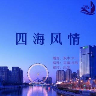 【四海风情】--天津