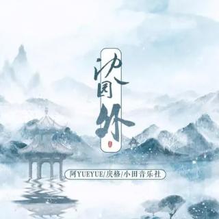 阿YueYue-沈园外