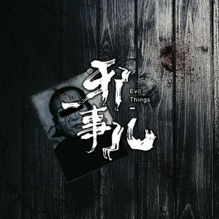 阴间相声(贰)【邪事儿vol-145】