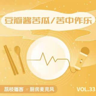 Vol.33 豆瓣酱苦瓜/苦中作乐