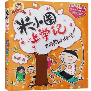 4.依依老师讲米小圈上学记 二年级《最后的假期》