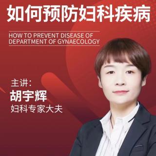 胡宇辉妇科专家分享