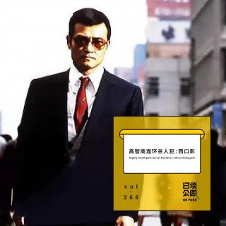 vol.368 高智商连环杀人犯:西口彰
