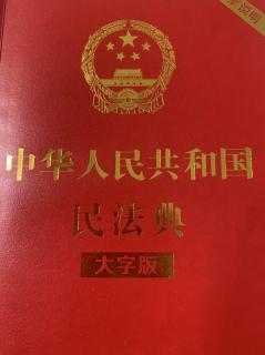 第十三章保证合同第一节一般规定