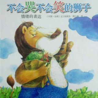 鑫幼故事分享第73期《不会哭不会笑的狮子》