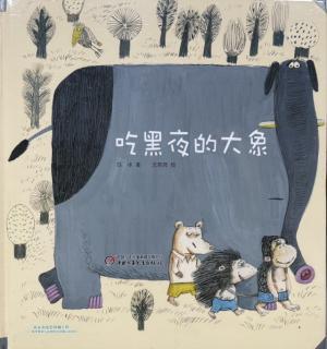 《吃黑夜的大象》