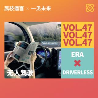 Vol.47 从投资人角度谈谈,电动汽车是汽车的未来吗?