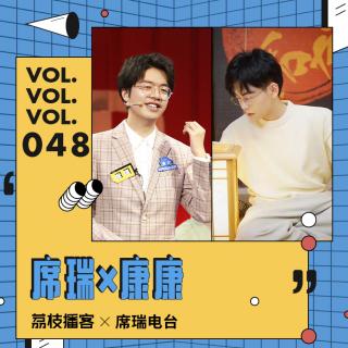 """Vol.48 席瑞×康康:提前退休,""""996""""一族的新晋人生梦想"""