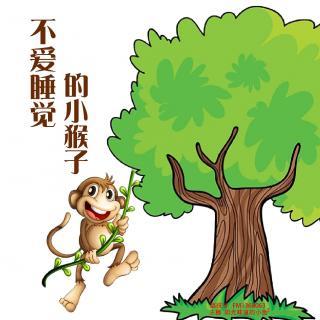 儿童睡前故事《不爱睡觉的小猴子》