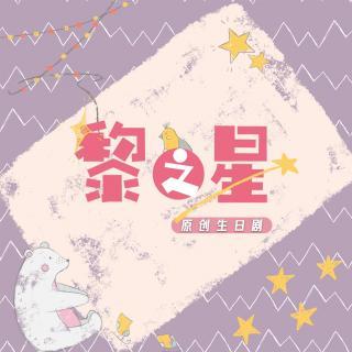 原创生日剧《黎之星》
