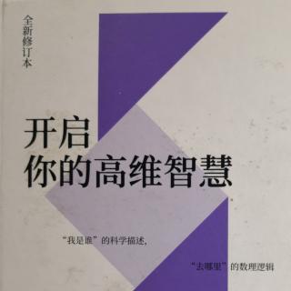 为你读1:刘丰《开启你的高维智慧》