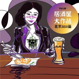 vol.68 居酒屋大作战-北京2021篇