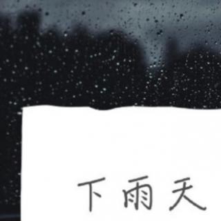 【音乐】下雨天——杨培安