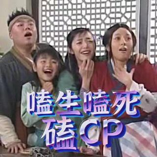 Vol122.嗑生嗑死磕cp.1983毁三观