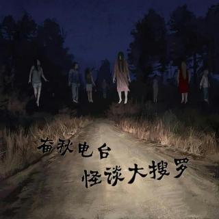 Vol 121.怪谈大搜罗(二十六)