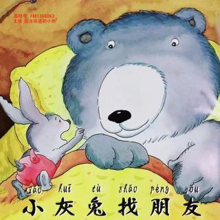儿童睡前故事《小灰兔找朋友》