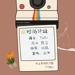 【时尚驿站】--毕业季