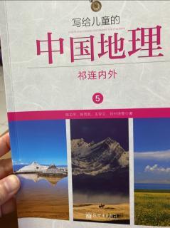 《写给儿童的中国地理》第五册第二集