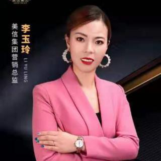 李玉玲总在美信逆袭(一)