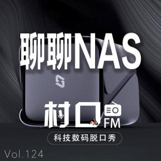 聊聊NAS 村口FM vol.124