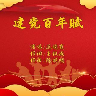 范晓霞-《建党百年赋》