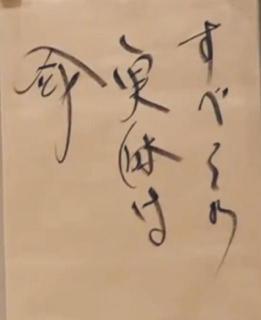20210705 上江洲·義秀先生的光话:所有一切的实体(本质)是生命