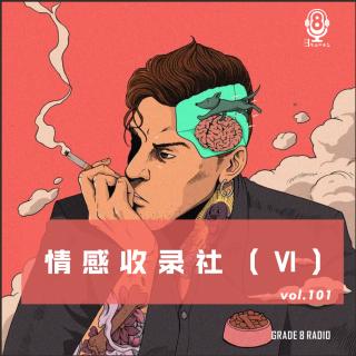 【vol.101】情感收录社(Ⅵ)