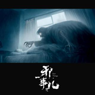 陰間相聲(叁)【邪事兒vol-152】