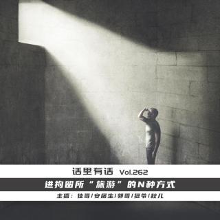 """進拘留所""""旅游""""的N種方式【話里有話vol-262】"""