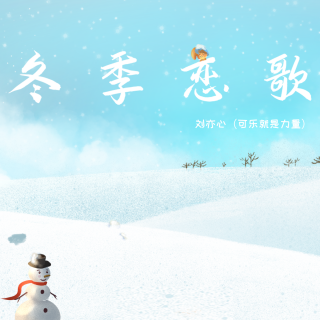 刘亦心(可乐就是力量)-《冬季恋歌》