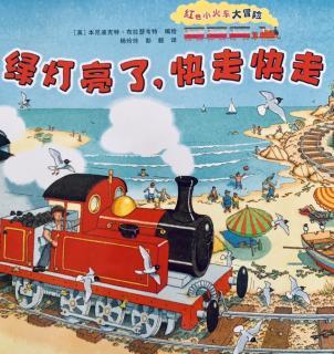 【7】红色火车2🚂绿灯亮了快走快走