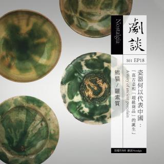 """Vol.18 瓷器何以代表中国——高古瓷和""""超级商品""""的诞生"""