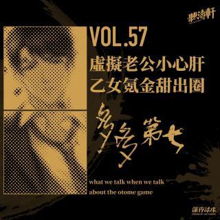 vol.57 虚拟老公小心肝 乙女氪金甜出圈