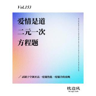 vol.153 爱情是道二元一次方程题