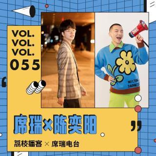 Vol.55 《奇葩说》选手陈奕阳:做网红太脆弱,说不准哪天就凉了