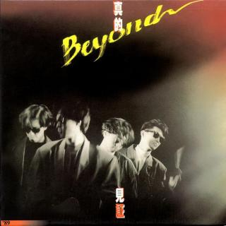 无悔这一生-Beyond