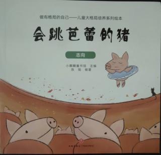 睡前故事1447《做有格局的自己》之《会跳芭蕾的猪》