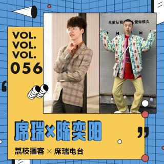 "Vol.56 席瑞×陈奕阳:""优秀""与""被爱""之间,没有半毛钱关系"
