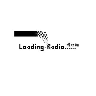 Loadingradio-唠叮频道 304 我们是一个周更的节目