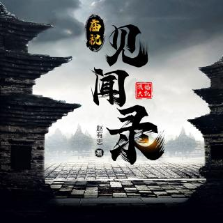 《庙祝见闻录》柳灵