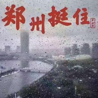 风雨同舟,全国各地人民为河南加油!